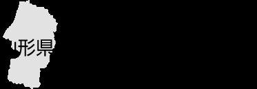 山形県国民健康保険団体連合会